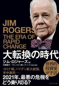 大転換の時代 世界的投資家が予言【電子書籍】[ ジム・ロジャーズ ]