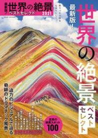 最新版!世界の絶景ベストセレクト2021【電子書籍】