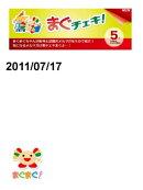 まぐチェキ!2011/07/17号