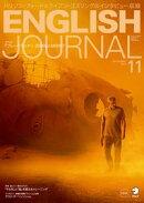 [音声DL付]ENGLISH JOURNAL (イングリッシュジャーナル) 2017年11月号 〜英語学習・英語リスニングのための月刊誌 […