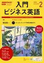 NHKラジオ 入門ビジネス英語 2020年2月号[雑誌]【電子書籍】