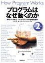 プログラムはなぜ動くのか 第2版知っておきたいプログラミングの基礎知識【電子書籍】[ 矢沢久雄 ]