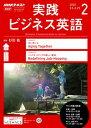 NHKラジオ 実践ビジネス英語 2020年2月号[雑誌]【電子書籍】