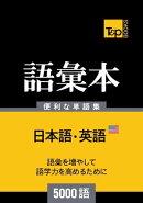 アメリカ英語の語彙本5000語