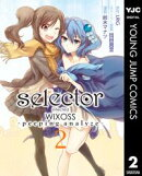 selector infected WIXOSS -peeping analyze- 2