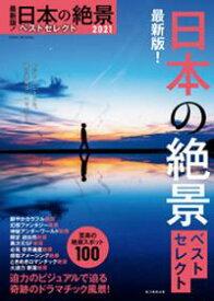最新版!日本の絶景ベストセレクト2021【電子書籍】