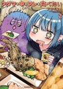 アタマの中のアレを食べたい 2