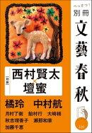 別冊文藝春秋 電子版4号