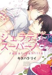 ジェラテリアスーパーノヴァ royal vanilla 【電子限定特典付き】