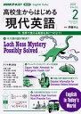 NHKラジオ 高校生からはじめる「現代英語」 2020年2月号[雑誌]【電子書籍】
