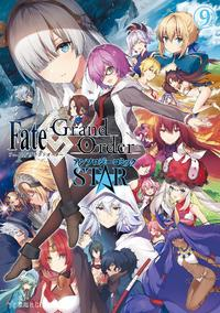 Fate/Grand Order アンソロジーコミック STAR9巻【電子書籍】[ TYPE-MOON他 ]