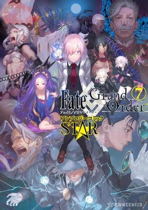 Fate/Grand Order アンソロジーコミック STAR7巻【電子書籍】[ TYPE-MOON他 ]