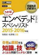 情報処理教科書 エンベデッドシステムスペシャリスト 2015〜2016年版