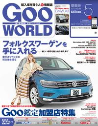 GooWORLD 2017年5月号【電子書籍】