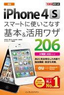 できるポケット au iPhone 4S スマートに使いこなす基本&活用ワザ 206