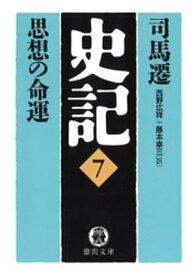 史記(7)思想の命運【電子書籍】[ 司馬遷 ]
