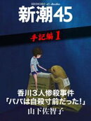 香川3人惨殺事件「パパは自殺寸前だった!」ー新潮45 eBooklet 手記編1