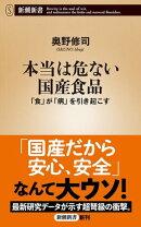本当は危ない国産食品ー「食」が「病」を引き起こすー(新潮新書)