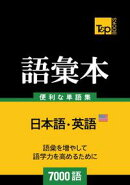 アメリカ英語の語彙本7000語