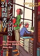 ペナンブラ氏の24時間書店