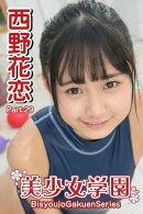 美少女学園 西野花恋 Part.29