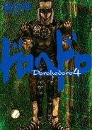 ドロヘドロ(4)