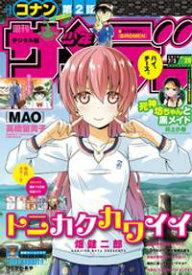 週刊少年サンデー 2019年29号(2019年6月19日発売)【電子書籍】