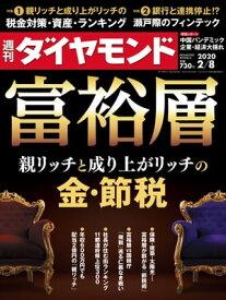 週刊ダイヤモンド 20年2月8日号【電子書籍】[ ダイヤモンド社 ]