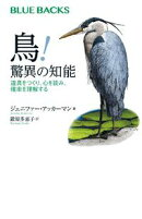 鳥! 驚異の知能 道具をつくり、心を読み、確率を理解する