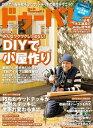 ドゥーパ! 2017年6月号【電子書籍】