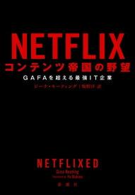 NETFLIX コンテンツ帝国の野望ーGAFAを超える最強IT企業ー【電子書籍】[ ジーナ・キーティング ]