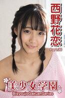 美少女学園 西野花恋 Part.30