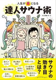 人生が「楽」になる達人サウナ術【電子書籍】