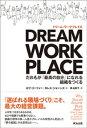 DREAM WORKPLACE(ドリーム・ワークプレイス) ー だれもが「最高の自分」になれる組織をつくる【電子書籍】[ ロブ・ゴーフィー ]