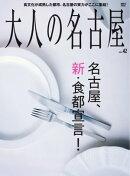 大人の名古屋 Vol.42 名古屋、新・食都宣言!(メディアハウスムック)
