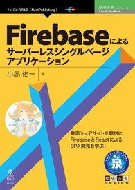 Firebaseによるサーバーレスシングルページアプリケーション【電子書籍】[ 小島 佑一 ]