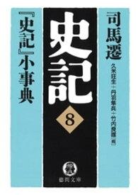 史記(8)『史記』小事典【電子書籍】[ 司馬遷 ]