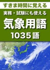 すきま時間に覚える実務・試験にも使える 気象(予報)用語1035語【電子書籍】[ グループKOBOブックス ]