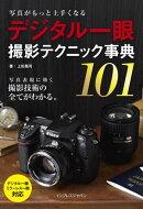 【立ち読み版】写真がもっと上手くなる デジタル一眼 撮影テクニック事典101