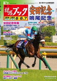 週刊競馬ブック2020年06月01日発売号【電子書籍】