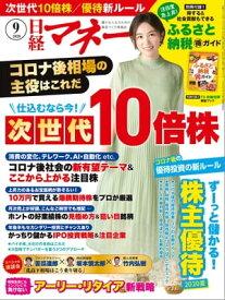 日経マネー 2020年9月号 [雑誌]【電子書籍】