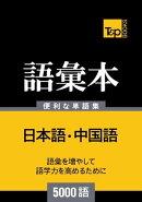 中国語の語彙本5000語