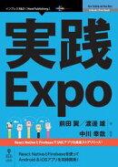 実践Expo