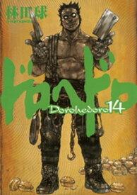 ドロヘドロ(14)【電子書籍】[ 林田球 ]