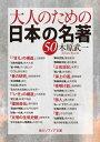 大人のための日本の名著50【電子書籍】[ 木原 武一 ]