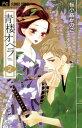 青楼オペラ(2)【電子書籍】[ 桜小路かのこ ]