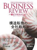 一橋ビジネスレビュー 2016 Wintet(64巻3号)[雑誌]