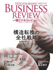 一橋ビジネスレビュー 2016 Wintet(64巻3号)[雑誌]【電子書籍】