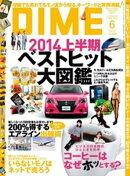 DIME (ダイム) 2014年 6月号