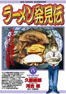 ラーメン発見伝(8)